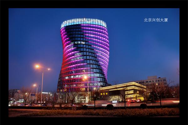 北京兴创大厦
