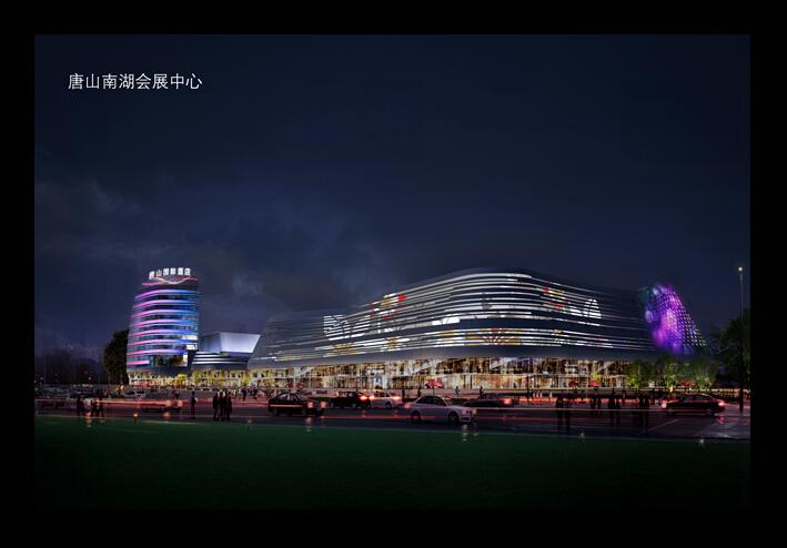 唐山南湖会展中心